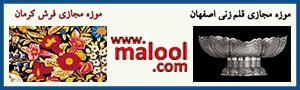 ملول - موزه